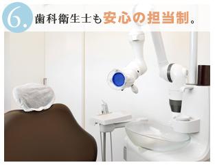 歯科衛生士も安心の担当制。